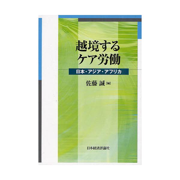 越境するケア労働 日本・アジア・アフリカ/佐藤誠