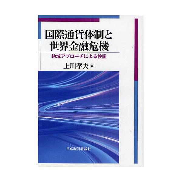 国際通貨体制と世界金融危機 地域アプローチによる検証/上川孝夫