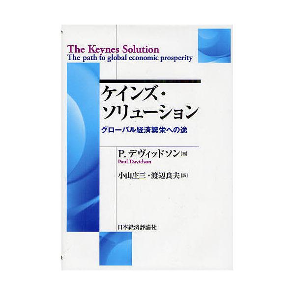 ケインズ・ソリューション グローバル経済繁栄への途/P.デヴィッドソン/小山庄三/渡辺良夫