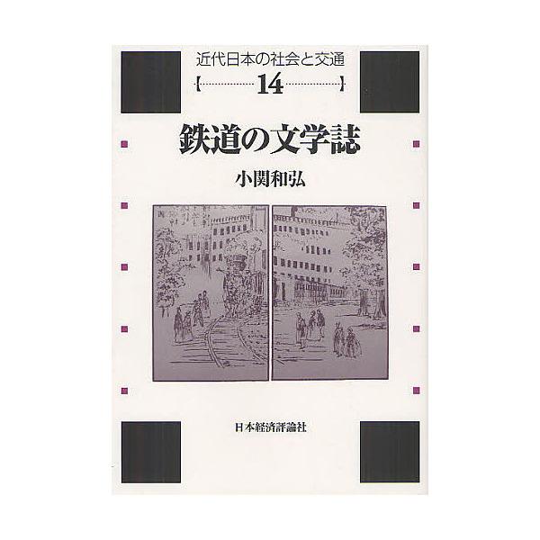 鉄道の文学誌/小関和弘