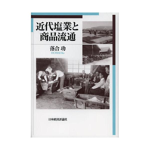 近代塩業と商品流通/落合功