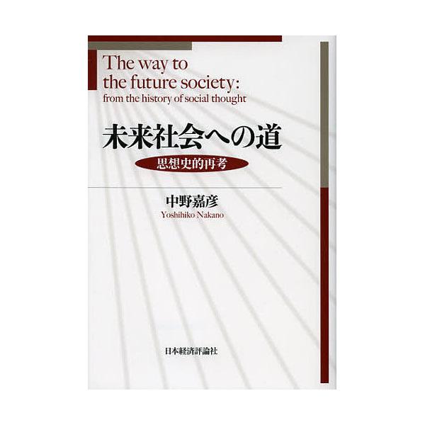 未来社会への道 思想史的再考/中野嘉彦