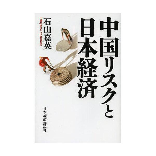 中国リスクと日本経済/石山嘉英