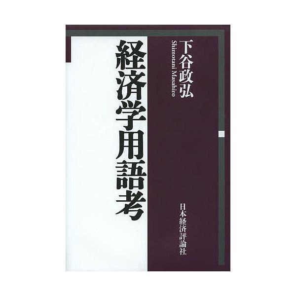 経済学用語考/下谷政弘