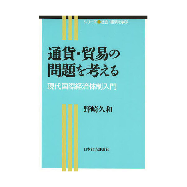 通貨・貿易の問題を考える 現代国際経済体制入門/野崎久和