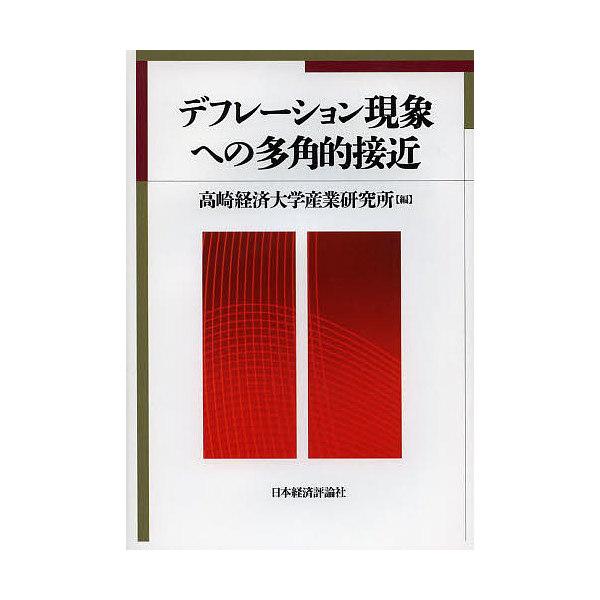 デフレーション現象への多角的接近/高崎経済大学産業研究所