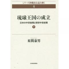 琉球王国の成立 日本の中世後期と琉球中世前期 下/来間泰男