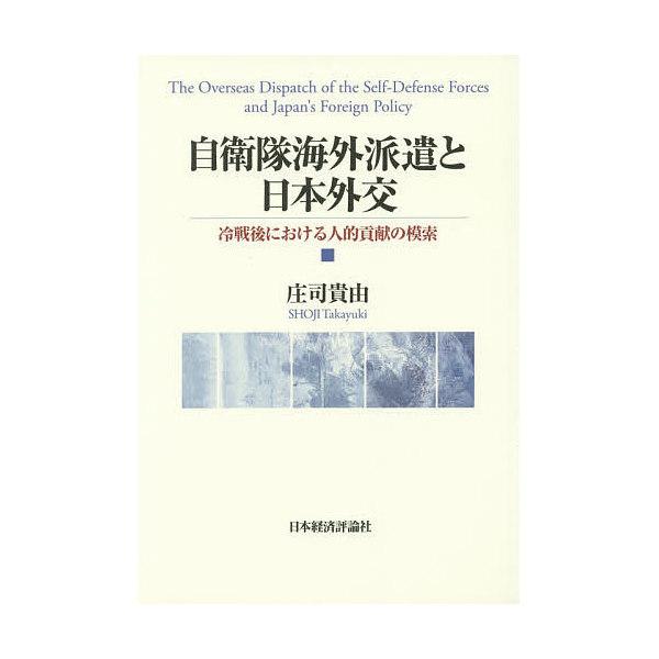 自衛隊海外派遣と日本外交 冷戦後における人的貢献の模索/庄司貴由