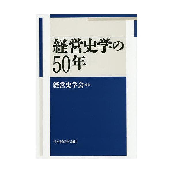 経営史学の50年/経営史学会