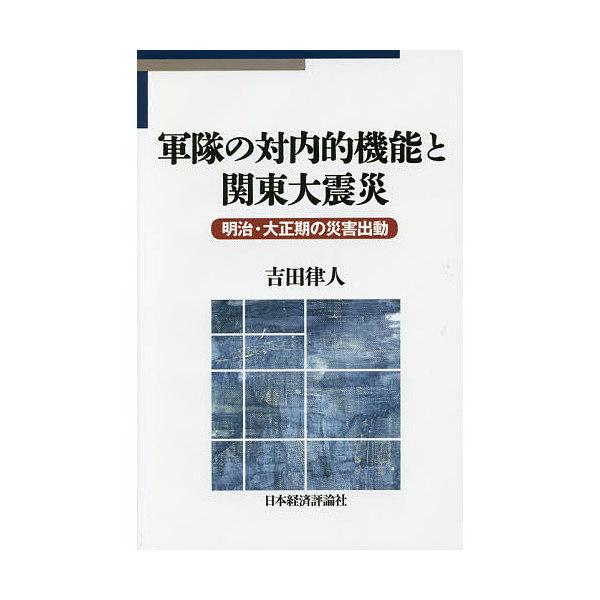 軍隊の対内的機能と関東大震災 明治・大正期の災害出動/吉田律人
