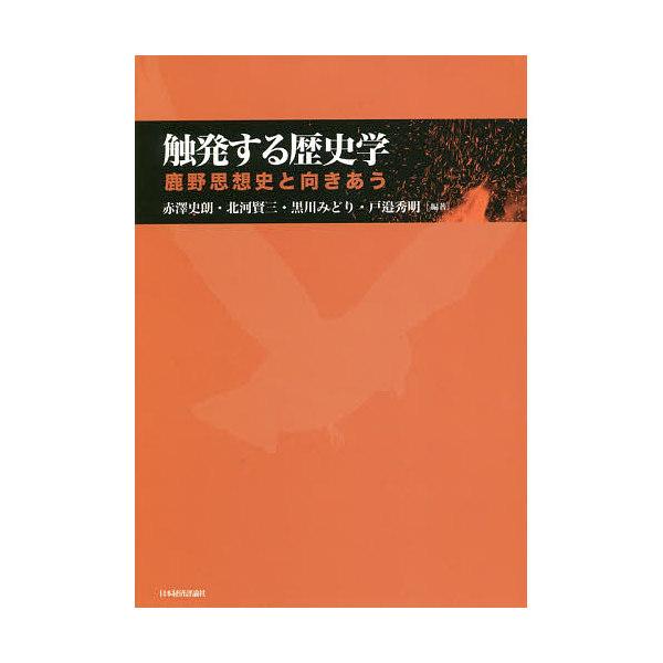 触発する歴史学 鹿野思想史と向きあう/赤澤史朗/北河賢三/黒川みどり