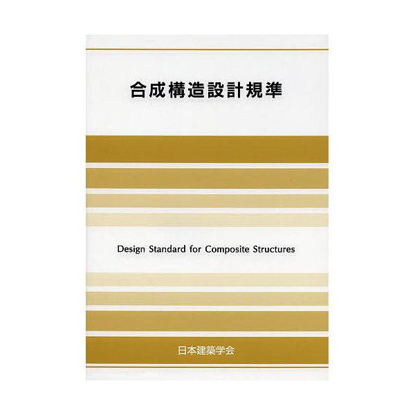 合成構造設計規準/日本建築学会