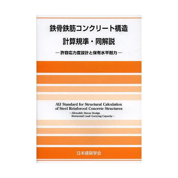 鉄骨鉄筋コンクリート構造計算規準・同解説 許容応力度設計と保有水平耐力/日本建築学会