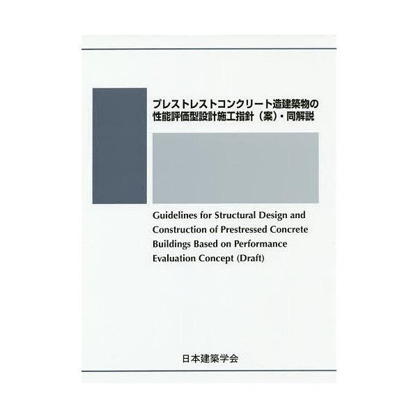 プレストレストコンクリート造建築物の性能評価型設計施工指針〈案〉・同解説/日本建築学会