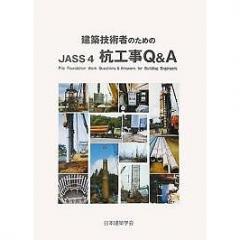 建築技術者のためのJASS4杭工事Q&A/日本建築学会