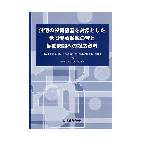 住宅の設備機器を対象とした低周波数領域の音と振動問題への対応資料/日本建築学会