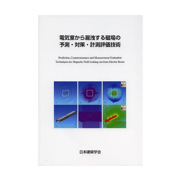 電気室から漏洩する磁場の予測・対策・計測評価技術/日本建築学会