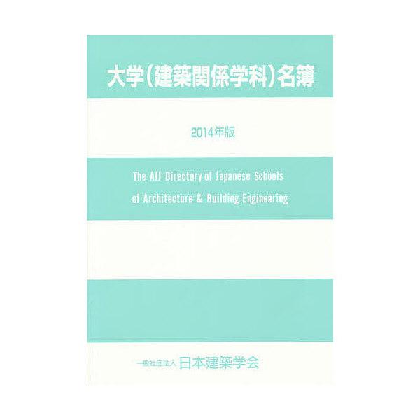 大学〈建築関係学科〉名簿 2014年版/日本建築学会