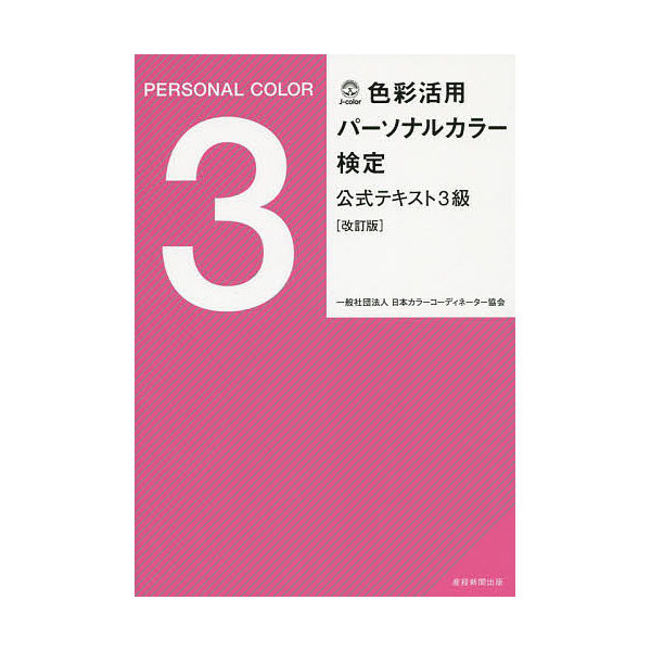 色彩活用パーソナルカラー検定公式テキスト3級/日本カラーコーディネーター協会
