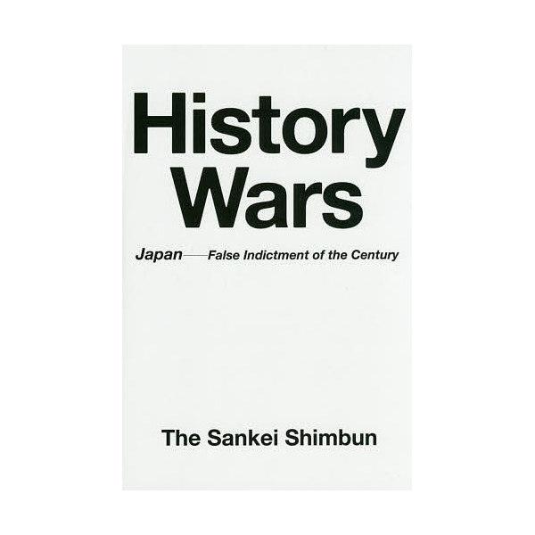 History Wars 歴史戦 英日対訳版/産経新聞社