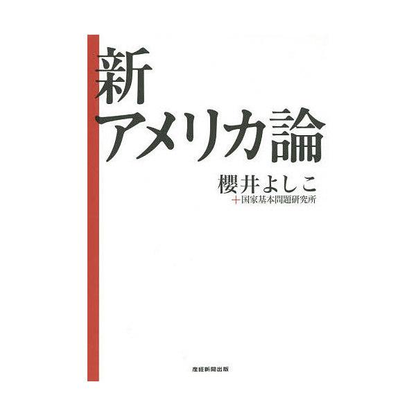 新アメリカ論/櫻井よしこ/国家基本問題研究所