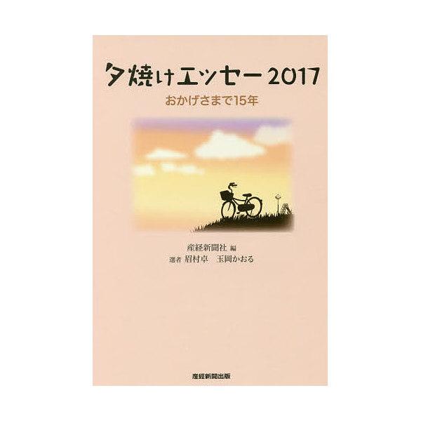 夕焼けエッセー 2017/産経新聞社/眉村卓/玉岡かおる