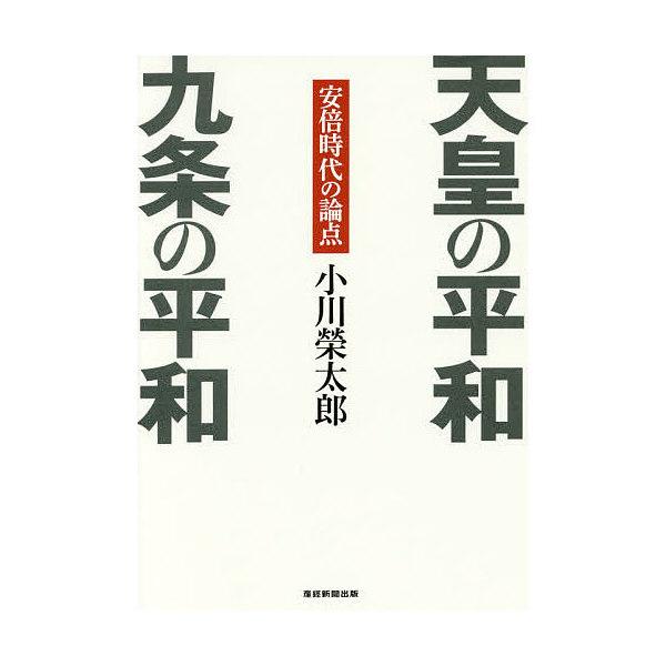 天皇の平和 九条の平和 安倍時代の論点/小川榮太郎
