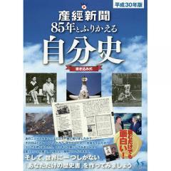 産經新聞85年とふりかえる自分史 平成30年版/産経新聞社/産経新聞出版
