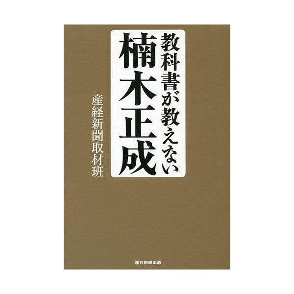 教科書が教えない楠木正成/産経新聞取材班