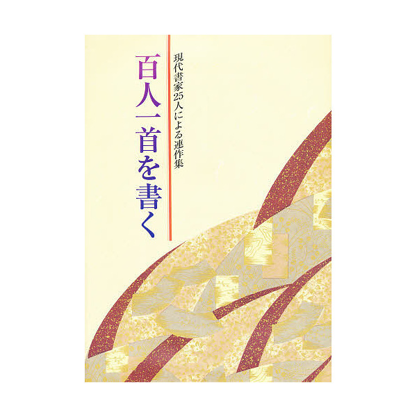 百人一首を書く 現代書家25人による連作集/日本習字普及協会