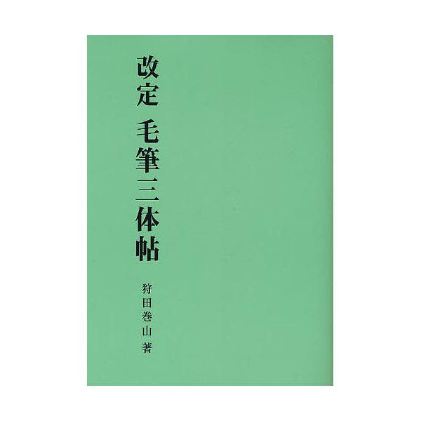 毛筆三体帖/狩田巻山