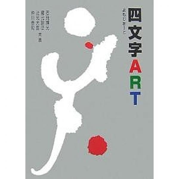 四文字ART/石飛博光