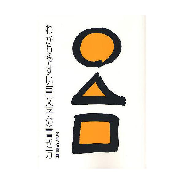 わかりやすい筆文字の書き方/関岡松籟