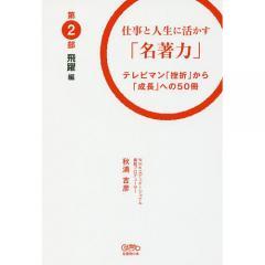 仕事と人生に活かす「名著力」 テレビマン「挫折」から「成長」への50冊 第2部/秋満吉彦