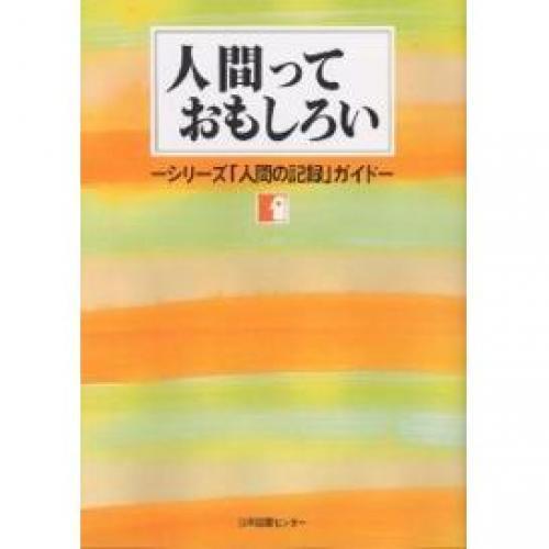 人間っておもしろい シリーズ「人間の記録」ガイド/「人間の記録」編集室