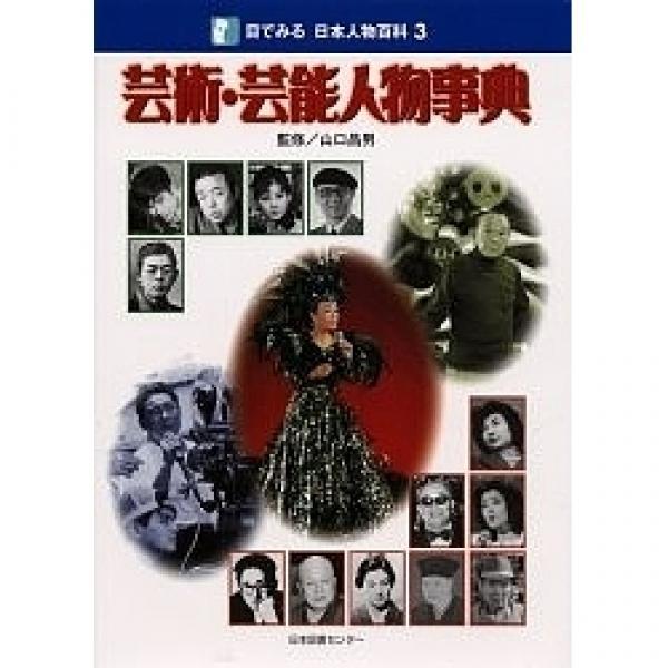 目でみる日本人物百科 3