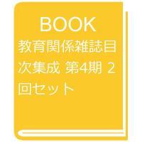 教育関係雑誌目次集成 第4期 2回セット