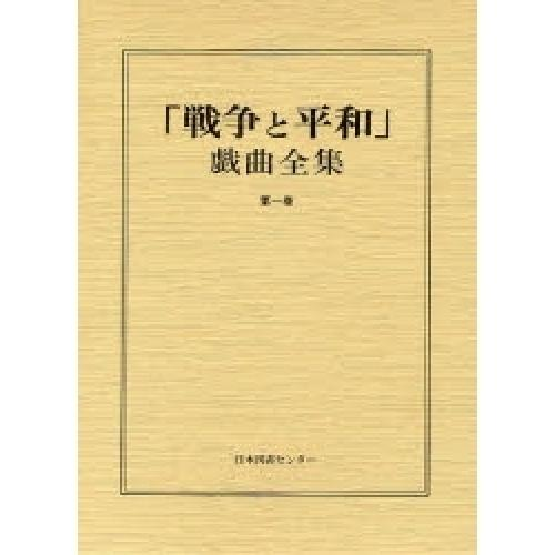 「戦争と平和」戯曲全集 第1巻/藤木宏幸/藤野古白
