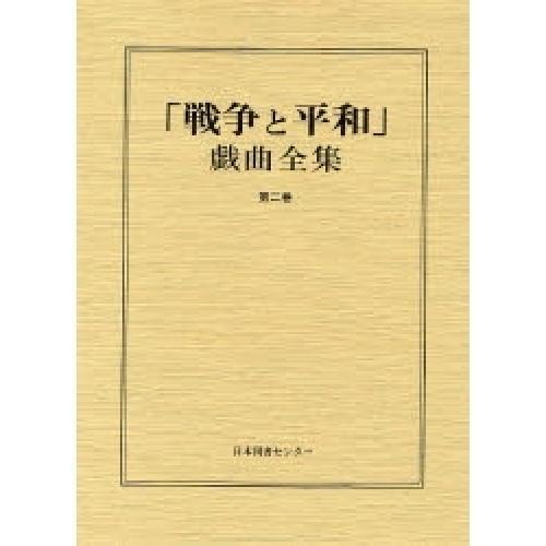「戦争と平和」戯曲全集 第2巻/藤木宏幸/武者小路実篤