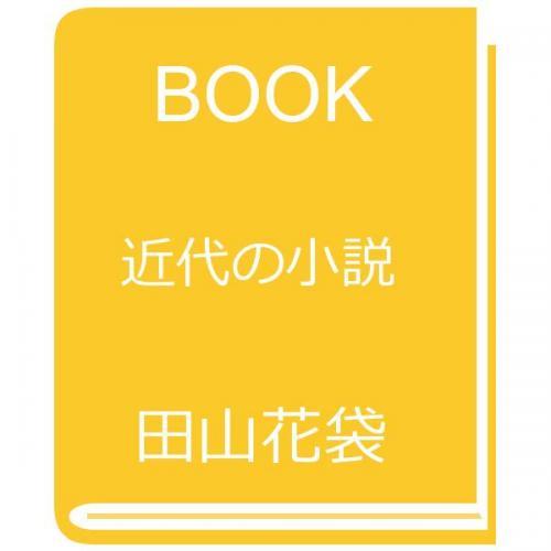 近代の小説/田山花袋