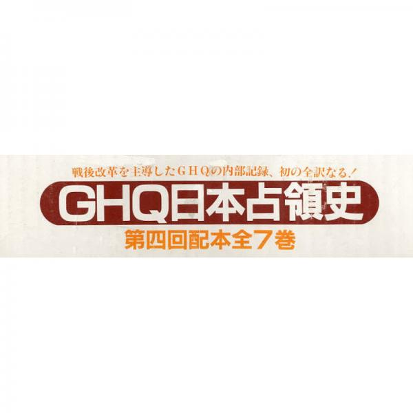 GHQ日本占領史 第四回配本 全7巻