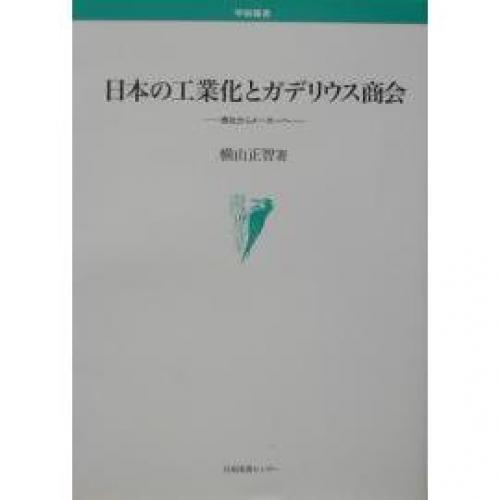 日本の工業化とガデリウス商会 商社からメーカーへ/横山正智