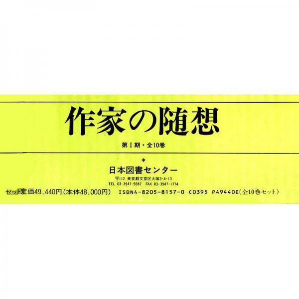 作家の随想 第1期 全10巻セット