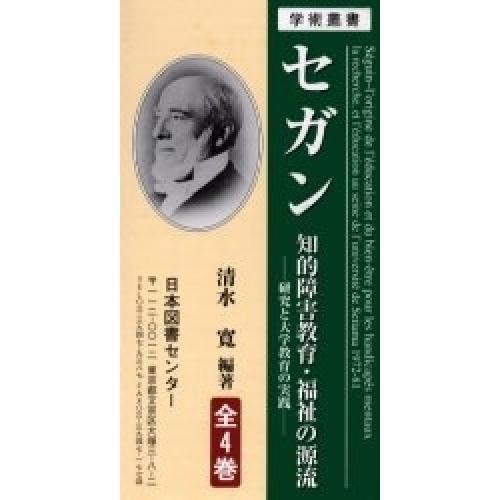 セガン 知的障害教育・福祉の源流 全4巻/清水寛