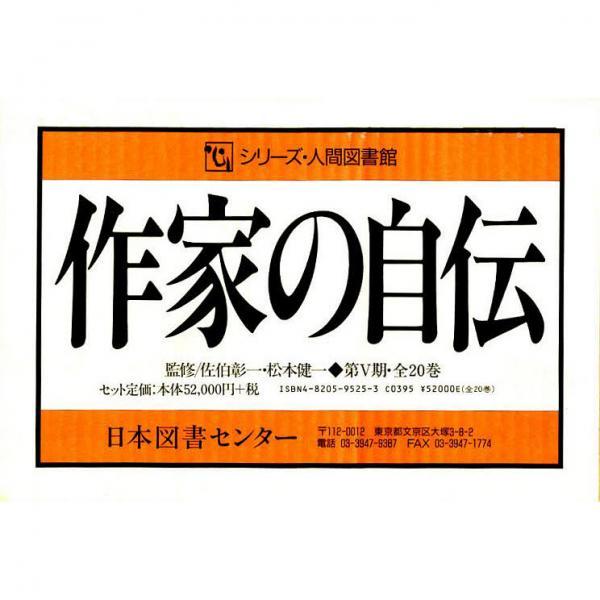 作家の自伝 第5期 全20巻