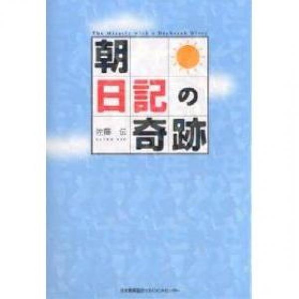 朝日記の奇跡 朝3分夢をかなえる習慣のつくり方/佐藤伝