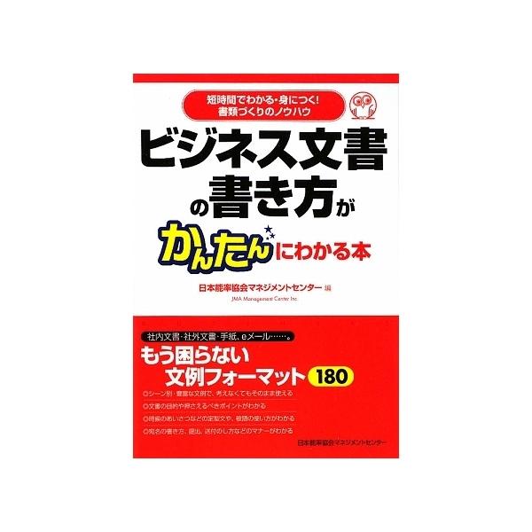 ビジネス文書の書き方がかんたんにわかる本 短時間でわかる・身につく!書類づくりのノウハウ/日本能率協会マネジメントセンター