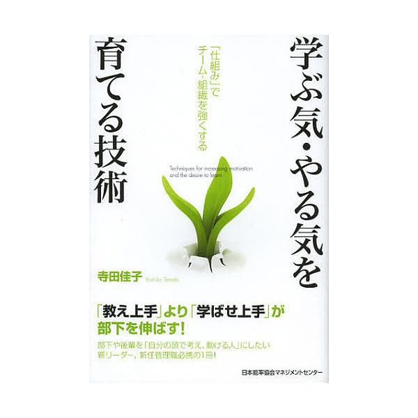 学ぶ気・やる気を育てる技術 「仕組み」でチーム・組織を強くする/寺田佳子