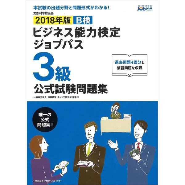 LOHACO - B検ビジネス能力検定ジ...