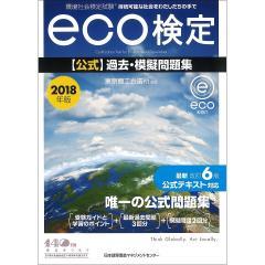 環境社会検定試験eco検定公式過去・模擬問題集 持続可能な社会をわたしたちの手で 2018年版/東京商工会議所